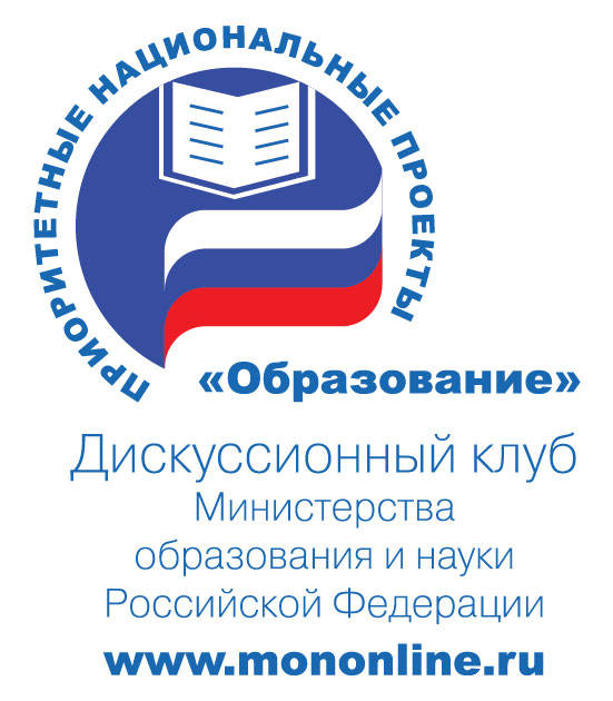 Дискуссионый клуб Министерства образования и науки Российской Федерации